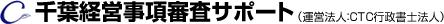 千葉経営事項審査サポート(運営法人:CTC行政書士法人)