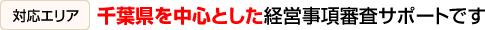 [対応エリア] 千葉県を中心とした経営事項審査サポートです