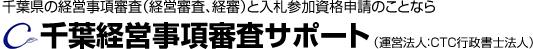 千葉県の経営事項審査(経営審査、経審)と入札参加資格申請のことなら千葉経営事項審査サポート(運営法人:CTC行政書士法人)