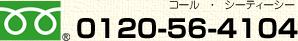 0120-56-4104(コール・シーティーシー)