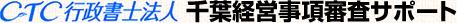 CTC行政書士法人千葉経営事項審査サポート