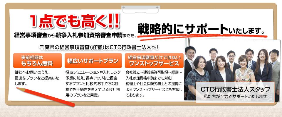 1点でも高く!!経営事項審査から競争入札参加資格審査申請までを戦略的にサポートいたします。千葉県の経営事項審査(経審)はCTC行政書士法人へ!